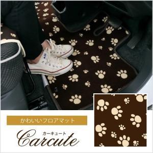 SUBARU スバル / ステラ 専用《 足あとブラウン 》かわいい フロアマット 1台分( LA150F/LA160F )( にくきゅう 肉球 猫 ねこ ネコ 犬 いぬ アニマル)|carcute