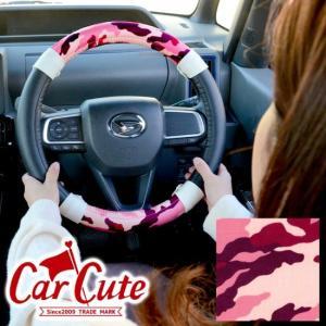 《NEW》ハンドルカバー カモフラ ピンク かわいい おしゃれ 軽自動車 迷彩 ミリタリー アーミー Sサイズ)|carcute