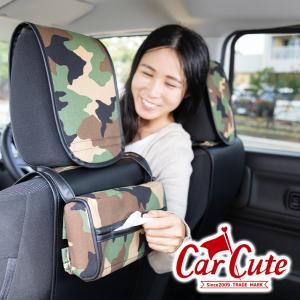 ティッシュボックスカバー・カモフラ柄( ティッシュカバー 車用 アーミー カモフラージュ 迷彩 かっこいい オシャレ ) carcute