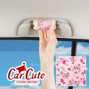 アシストグリップカバー・アンティークフラワーピンク (1セット3本入り) 軽自動車/ドレスアップ/グリップ/カバー/花柄|carcute