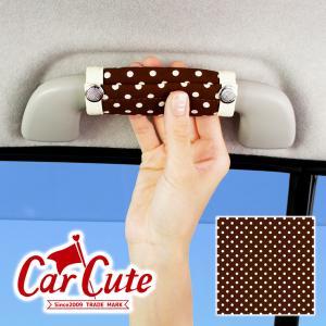 アシストグリップカバー・ドットチョコレート(1セット3本入り) 軽自動車/ドレスアップ/グリップ/カバー/水玉|carcute