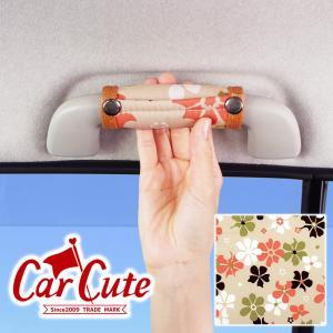 《アウトレット》アシストグリップカバー・ピンクミルクティ&ブラウン(1セット3本入り) 軽自動車/ドレスアップ/グリップ/カバー/花柄|carcute