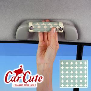 アシストグリップカバー・マーブルグリーン(1セット3本入り) 軽自動車/ドレスアップ/グリップ/カバー/水玉/ドット|carcute