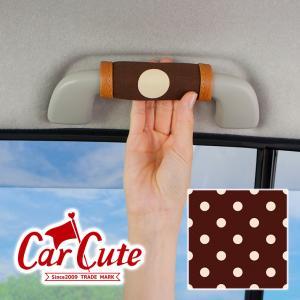 アシストグリップカバー・水玉チョコ&ブラウン(1セット3本入り) 軽自動車/ドレスアップ/グリップ/カバー/ドット carcute