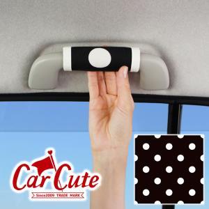 アシストグリップカバー・水玉ブラック&ホワイト(1セット3本入り) 軽自動車/ドレスアップ/グリップ/カバー/ドット|carcute
