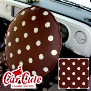 ハンドル 日よけカバー / 水玉チョコ (ハンドルカバーの上から装着可能)可愛い/ドット/軽自動車/紫外線対策/UVカット carcute