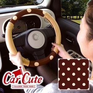 ハンドルカバー 水玉柄 ドット かわいい 水玉チョコ & ベージュ 軽自動車 ハンドル 可愛い おしゃれ Sサイズ|carcute