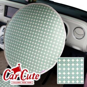 ハンドル 日よけカバー マーブルグリーン (ハンドルカバーの上からも装着可能)可愛い/ドット/軽自動車/紫外線対策/UVカット|carcute