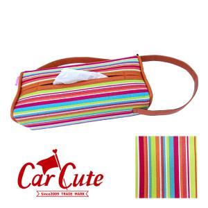 ティッシュボックスカバー・ダブルレインボー(ティッシュカバー/車用/ストライプ/虹/かわいい/可愛い/メンズ/男性) carcute
