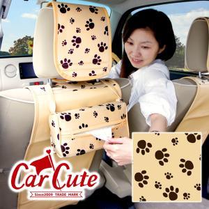 ティッシュボックスカバー・足あとアイボリー(ティッシュカバー/車用/あしあと/ にくきゅう/ 肉球/犬/猫/かわいい)|carcute