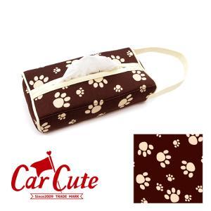 ティッシュボックスカバー・足あとブラウン(ティッシュカバー/車用/あしあと/ にくきゅう/ 肉球/犬/猫/かわいい)|carcute