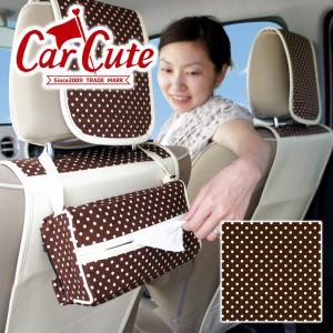 ティッシュボックスカバー・ドットチョコレート(ティッシュカバー/車用/水玉/かわいい)|carcute