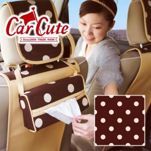 ティッシュボックスカバー・水玉チョコ&ベージュ(ティッシュカバー/車用/ドット/かわいい) carcute