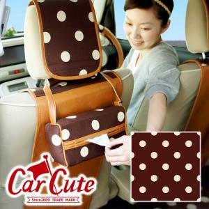 ティッシュボックスカバー・水玉チョコ&ブラウン(ティッシュカバー/車用/ドット/かわいい) carcute