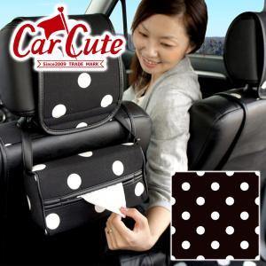 ティッシュボックスカバー・水玉ブラック&ブラック(ティッシュカバー/車用/ドット/かわいい)|carcute