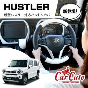 スタイリッシュなハスラーモデル バイカラー ハンドルカバー ( 高品質PVCレザー) ( 軽自動車/...