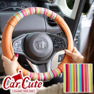 ハンドルカバー おしゃれ な ストライプ ダブルレインボー (布 × PVCレザー )数量限定! オリジナル 布 マスク 付  軽自動車 かわいい Sサイズ|carcute