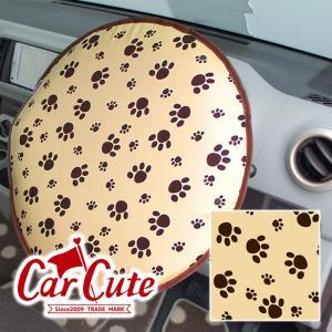 ハンドル 日よけカバー 足あとアイボリー  (ハンドルカバー の上から装着可能 )アニマル/犬/猫/可愛い/にくきゅう/肉球/軽自動車/紫外線対策/UVカット|carcute