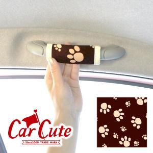 アシストグリップカバー・ 足あとブラウン(1セット3本入り) 軽自動車/ドレスアップ/グリップ/カバー/にくきゅう/肉球/あしあと/犬/猫|carcute