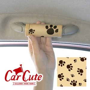 アシストグリップカバー・ 足あとアイボリー(1セット3本入り) 軽自動車/ドレスアップ/グリップ/カバー/にくきゅう/肉球/あしあと/犬/猫|carcute