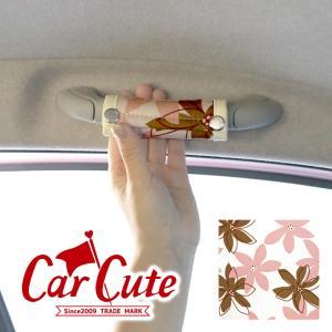 アシストグリップカバー・ピュアピンク(1セット3本入り) 軽自動車/ドレスアップ/グリップ/カバー/北欧/花柄|carcute