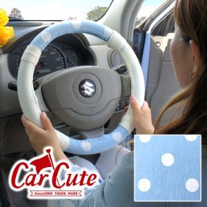 ハンドルカバー 水玉ブルー ( カワイイ 布 × レザー ) 軽自動車 Sサイズ ハンドル 可愛い ドット かわいい おしゃれ|carcute