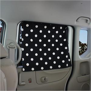 日よけ カーテン リア席サイド用 <1枚> 水玉がかわいい 水玉ブラック 暑さをかわいく守る|carcute