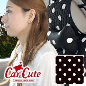 かわいい ネッククッション やさしく かわいい 水玉ブラック < 水玉 ドット リボン型 おしゃれ ピロークッション プレゼント カーアクセサリー >|carcute