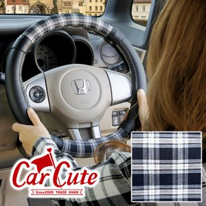 ハンドルカバー ロイヤルチェックグレー(  布 × レザー ) 軽自動車 Sサイズ ハンドル 可愛い おしゃれ 父の日|carcute