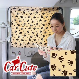 日よけ カーテン リア席サイド用 <1枚> にくきゅうがかわいい 足あとアイボリー 暑さをかわいく守る 犬 猫 アニマル ベージュ|carcute