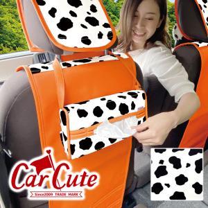 ティッシュボックスカバー ウシ柄( ティッシュカバー インテリア かわいい カーグッズ 動物 アニマル 牛 丑 牧場 干支 2021 ダルメシアン 犬 )|carcute