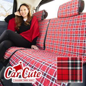 かわいい キルティング シートカバー  / 後部座席2シート分 ・ ロイヤルチェックレッド(タータンチェック カーシートカバー 軽自動車 おしゃれ アレンジ) carcute