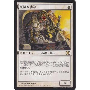 マジック:ザ・ギャザリング 忠誠な歩哨/Loyal Sentry (レア) / 基本セット第10版|card-museum