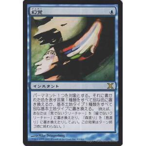 マジック:ザ・ギャザリング 幻覚/Mind Bend (レア) / 基本セット第10版|card-museum
