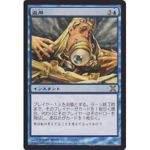 マジック:ザ・ギャザリング 盗用/Plagiarize (レア) / 基本セット第10版|card-museum