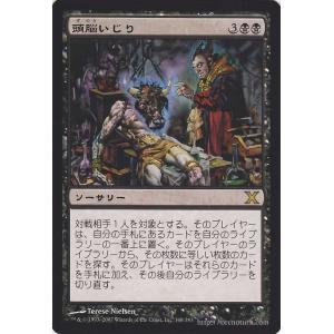 マジック:ザ・ギャザリング 頭脳いじり/Head Games (レア) / 基本セット第10版|card-museum