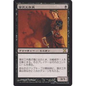 マジック:ザ・ギャザリング 潜伏工作員/Sleeper Agent (レア) / 基本セット第10版|card-museum