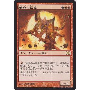 マジック:ザ・ギャザリング 沸血の巨像/Bloodfire Colossus (レア) / 基本セット第10版|card-museum
