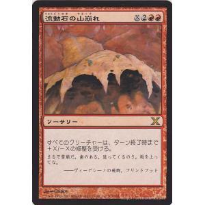 マジック:ザ・ギャザリング 流動石の山崩れ/Flowstone Slide (レア) / 基本セット第10版|card-museum