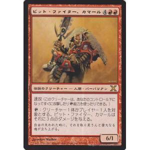 マジック:ザ・ギャザリング ピット・ファイター、カマール/Kamahl, Pit Fighter (レア) / 基本セット第10版|card-museum
