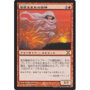 マジック:ザ・ギャザリング 溶岩生まれの詩神/Lavaborn Muse (レア) / 基本セット第10版|card-museum