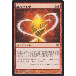 マジック:ザ・ギャザリング 魔力のとげ/Manabarbs (レア) / 基本セット第10版 card-museum