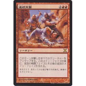 マジック:ザ・ギャザリング 連続突撃/Relentless Assault (レア) / 基本セット第10版 card-museum