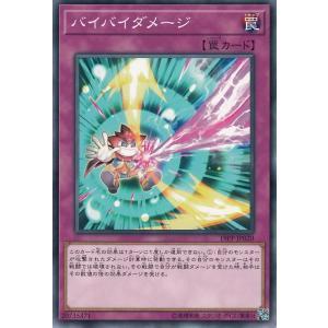 遊戯王カード バイバイダメージ(ノーマル) プレミアムパック2019(19PP) |  通常罠   ノーマル|card-museum
