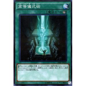 遊戯王 / 高等儀式術(ノーマルパラレル) / 20th アニバーサリーパック 1st WAVE(20AP) card-museum