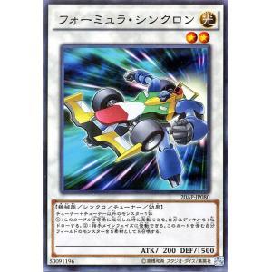 遊戯王/フォーミュラ・シンクロン(ノーマルパラレル)/20th アニバーサリーパック 2nd WAVE|card-museum