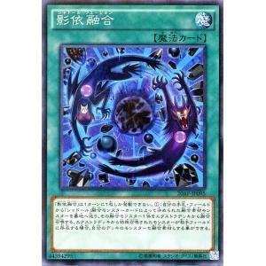 遊戯王/影依融合(ノーマルパラレル)/20th アニバーサリーパック 2nd WAVE card-museum