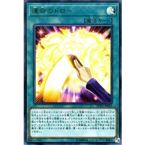 遊戯王カード 運命のドロー(ウルトラレア) 20th ANNIVERSARY DUELIST BOX(20TH)   通常魔法 ウルトラ レア card-museum