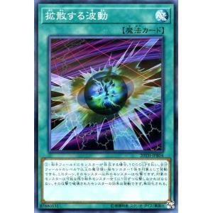 遊戯王カード 拡散する波動(ノーマルパラレル) 20th ANNIVERSARY DUELIST BOX(20TH)   通常魔法 ノーマルパラレル card-museum