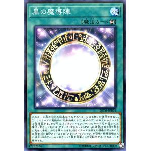 遊戯王カード 黒の魔導陣(ノーマルパラレル) 20th ANNIVERSARY DUELIST BOX(20TH)   永続魔法 ノーマルパラレル card-museum